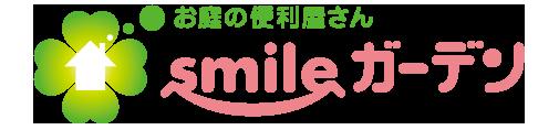 smileガーデンlogo