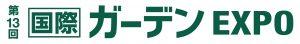 gardex_jp_img_press_logo_gardex02